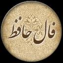 """فال حافظ """"شیرازی"""""""