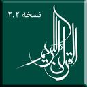 قرآن الرحمان