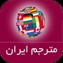 Translator Iran