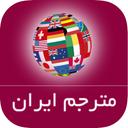 مترجم ایران