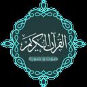 القرآن كامل صورة بدون نت