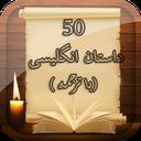 50EnglishStorys