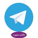 تلگرام  ساپورت
