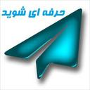 آموزش تلگرام(حرفه ای شوید)