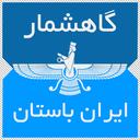 گاهشمار ایران باستان
