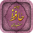 Hafez Nafis
