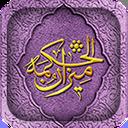 Mizan Al Hekmat Nafis