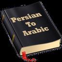 دیکشنری عربی به فارسی