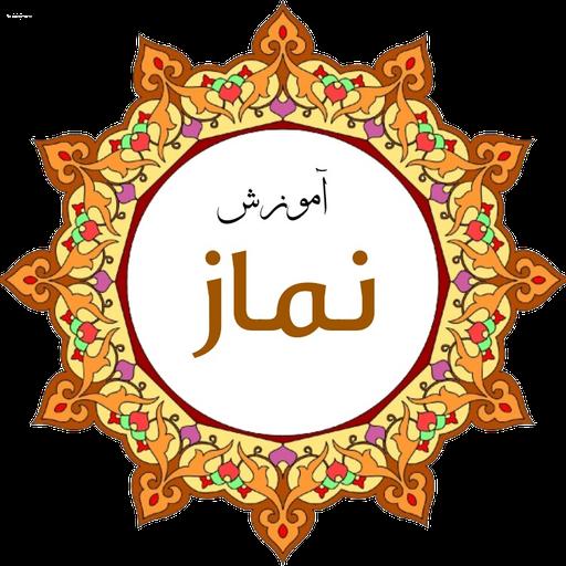 آموزش نماز (ویدئویی)