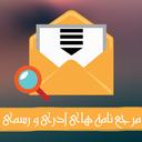 مرجع نامه های رسمی و اداری (+200)