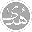 قرآن هدی