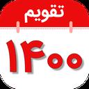 تقویم فارسی همه کاره 1400+تقویم1400