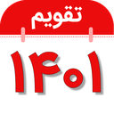 تقویم فارسی 99+تقویم 98