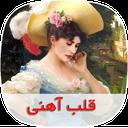 roman ghalbe ahani