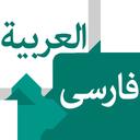 زبان عربی ویژه اربعین