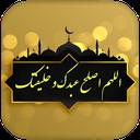 دعای اللهم اصلح عبدک و خلیفتک