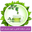 Properties of herbal extracts