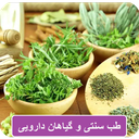 Attar traditional herbs