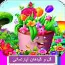 گل و گیاهان اپارتمانی پرورش نگهداری