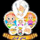 غذای کودک + برنامه غذایی