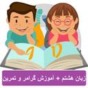 زبان هشتم + آموزش گرامر و تمرین