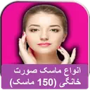Types face (150 masks)