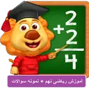 Ninth math training questions