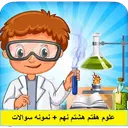 Science 7th Eighth Ninth + Sample