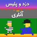 دزد و پلیس (آتاری)