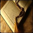 علم نهفته در قرآن