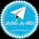 کانال یاب - ثبت کانال های تلگرام