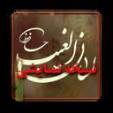 لسان الغیب حافظ (نمایشی)