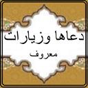 دعاها و زیارات معروف صوتی+متن+ترجمه