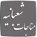 Monajat Shabanie