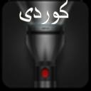 Flash light kurdi