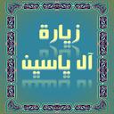 زیارت آل یاسین(صوتی)