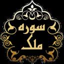 سوره ملک(صوتی)