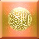 قرآن کریم (جز شانزدهم)