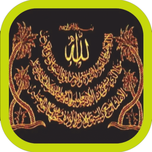 Ayat al-Kercis audio text video