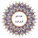 Thirty Quranic texts, Quran 30