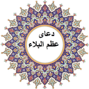Prayer Azzam al-Balaa