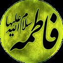 زیارت حضرت فاطمه زهرا (صوتی و متنی)