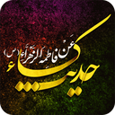 The Hadith of Casa Soui Farahmand