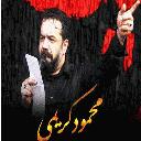 مداحی محمود کریمی محرم صوتی + شعر