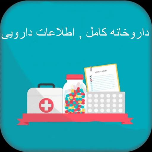 داروخانه کامل , بانک اطلاعات دارویی