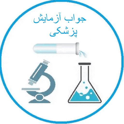 جواب آزمایش پزشکی , تفسیر ازمایشات
