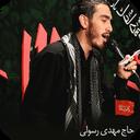مداحی حاج مهدی رسولی محرم+زندگینامه