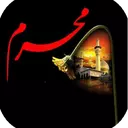 Muharram poetry and poetry