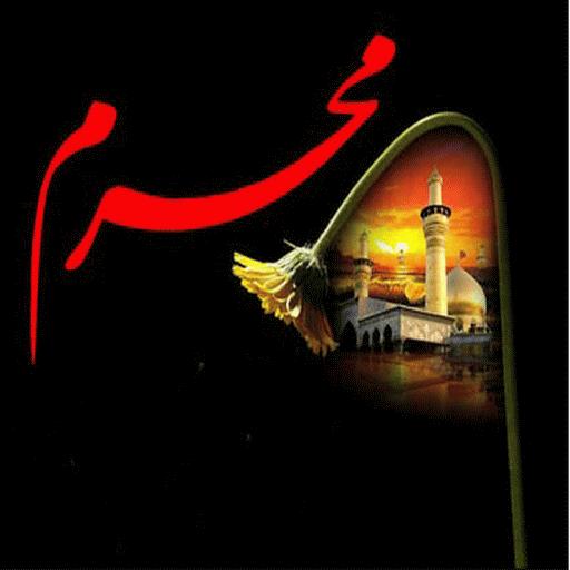 نوحه و مداحی محرم جدید + شعر