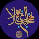 نهج البلاغه کامل , متن عربی و فارسی